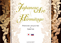 『Japanese Art × Hermitage』を発刊!